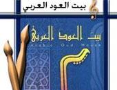بيت العود العربى ينظم حفلاً للمتفوقين موسيقيًا