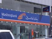 """بنك المشرق مصر يعلن عن شراكة """"أليانز مصر"""" لتوفير التأمين المصرفى لعملائه"""
