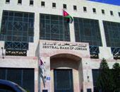 نمو ودائع البنوك بالأردن 3.4% فى 9 أشهر