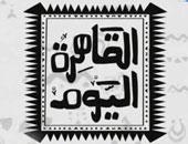"""""""الطاقة الشمسية والقطن المصرى"""" أبرز محاور """"القاهرة اليوم"""".. الليلة"""