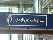 """بنك الإمارات دبى الوطنى يبيع حصة من """"إن.إم.سى هيلث"""""""