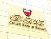 المركزى البحرينى يطالب البنوك بتمديد مدفوعات قروض 6 أشهر إضافية