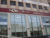 تعرف على النص الذى أنقذ موظف بنك ناصر مختلس الـ1.6 مليون جنيه من السجن