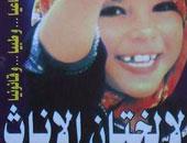 """الأمم المتحدة تشيد بالجهود المصرية فى القضاء على """"ختان الإناث"""""""