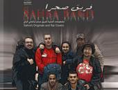 """فرقة """"صحرا"""" تحيى حفل موسيقى فى ساقية الصاوى يوم 28 مارس"""