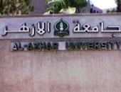 للطالب المستجد بجامعة الأزهر.. تعرف على الأوراق المطلوبة للتقديم للكلية