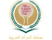 ليبيا تتسلم رئاسة المجلس الأعلى لمنظمة المرأة العربية فى احتفالية بالقاهرة