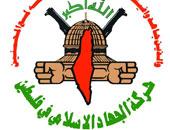 الجهاد الإسلامي تدين بشدة سماح قطر لوفد إسرائيلي بالمشاركة فى بطولة رياضية