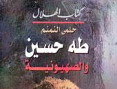 إسرائيل تواصل تلفيق التاريخ وتحاول استغلال طه حسين فى التطبيع