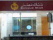 """أماكن ماكينات """"ATM"""" لـ""""بنك مصر"""" فى منطقة الوراق وإمبابة"""
