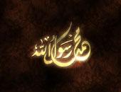 الهجرة النبوية..  كيف ودع رسول الله مكة المكرمة قاصدًا المدينة المنورة؟