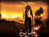 """منصور الحفنى عايش يا رجالة.. أحمد السقا يلمح بـ""""جزء ثالث"""" من الجزيرة"""
