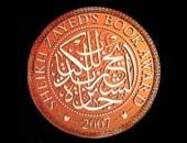 جائزة الشيخ زايد للكتاب تعلن القائمة القصيرة للآداب والفنون والدراسات النقدية