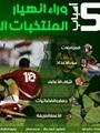 بالإنفوجراف.. 5 أسباب وراء انهيار المنتخبات المصرية