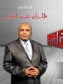 طارق عبد الجابر