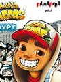 """النسخة الحقيقية لـ""""صاب واى فى القاهرة"""".. أول كوميكس مصرى يحكى مغامرات """"صاب واى """" مع مظاهرات رابعة والأجندات الأجنبية فى شوارع القاهرة"""