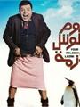 محمد هنيدى يتصدر بوستر فيلم يوم ملوش لازم