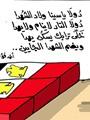 """كاريكاتير """"اليوم السابع"""" يرثى شهداء الجيش بأبيات أحمد فؤاد نجم"""