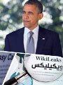 """من """"هيلارى"""" لـ""""أوباما"""".. """"ويكيليكس"""" يضرب البيت الأبيض قبل انتخابات الرئاسة الأمريكية.. كشف رسائل وفضائح من البريد الإلكترونى السرى للرئيس الحالى.. ومدير حملة """"كلينتون"""" بطل التسريبات"""