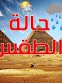 الأرصاد: طقس الغد حار على الوجه البحرى.. والعظمى بالقاهرة 37 درجة