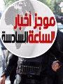 موجز 6.. مقتل 9 إرهابيين فى تبادل إطلاق نار مع الشرطة فى العبور و15 مايو