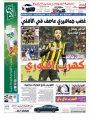 بالصور.. كهربا يتصدر عناوين الصحف السعودية بعد هدف الشباب