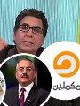 قناة مكملين ومحمد ناصر وهيثم أبو خليل ودولارات