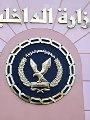 الداخلية: مقتل 5 إرهابيين وضبط 10 خططوا لاستهداف الكنائس خلال الأيام المقبلة