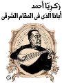 زكريا أحمد
