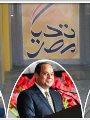 الرئيس السيسى ومستشفى بنى سويف العام