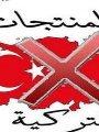 مقاطعة المنتجات التركية