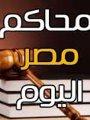 محاكم مصر اليوم
