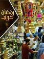 البحوث الفلكية: غرة شهر رمضان فلكيا الإثنين 6 مايو المقبل