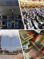 مجلس النواب ومحطة وقود وحقل نفط ونقود