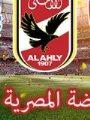 الرياضة المصرية اليوم