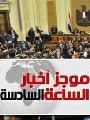 موجز 6.. رئيس البرلمان يعلن انتهاء مدة مجلس النواب فى 9 يناير 2021