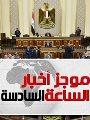 موجز 6.. البرلمان يوافق على أكبر موازنة فى تاريخ مصر بـ1.6 تريليون جنيه
