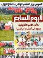 اليوم السابع: كأس الأمم الأفريقية يعود إلى أحضان أم الدنيا