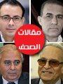 مقالات الصحف المصرية