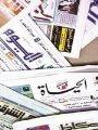 مقالات صحف الخليج