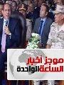 موجز 1.. الرئيس السيسى يفتتح مشروعات الصوب الزراعية بقاعدة محمد نجيب