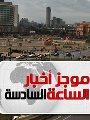 موجز 6.. تطوير ميدان التحرير ضمن القاهرة التاريخية ومسلة 19 مترا تزينه