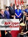 موجز 6.. الرئيس يستقبل منتخب ناشئى اليد ويمنحهم وسام الرياضة من الطبقة الأولى