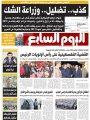 اليوم السابع: الإخوان يحلمون بالفوضى من جديد والعودة على جثة مصر