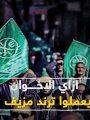 """كيف خططت """"الإخوان"""" لهدم مؤسسات الدولة؟.. 8 عناصر رئيسية سعت الجماعة لتنفيذها"""