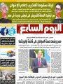 اليوم السابع: ليلة سقوط أكاذيب إعلام الإخوان