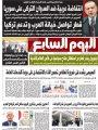 اليوم السابع.. انتفاضة عربية ضد العدوان التركى على سوريا