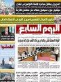 اليوم السابع.. القوات المسلحة تنتقى رجالها بكل نزاهة وحيادية
