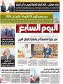 اليوم السابع.. بلومبرج: مصر ضمن أقوى 20 اقتصادا عالميا فى 2024