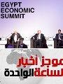موجز 1.. رئيس الوزراء بقمة مصر الاقتصادية: عام 2019 سيشهد زيادة الصادرات 20%